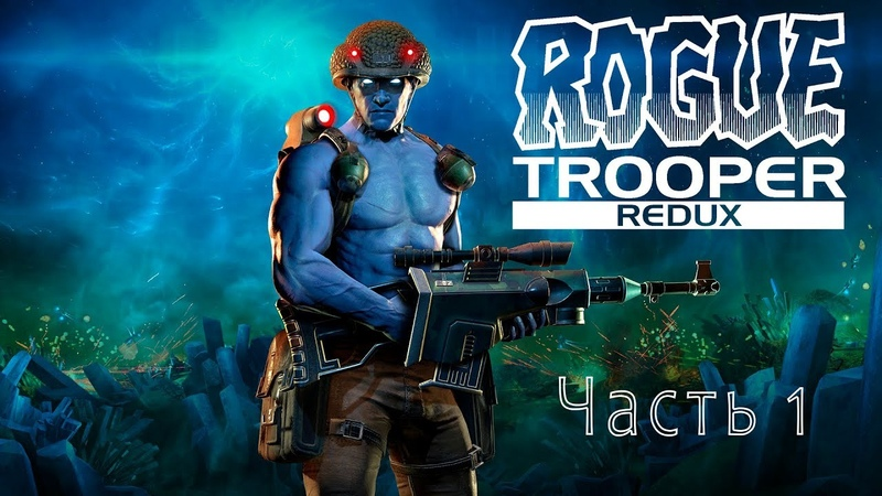 Rogue Trooper Redux (часть 1)