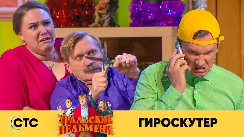 Гироскутер   Уральские пельмени 2018