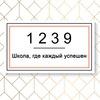 ГБОУ Школа № 1239