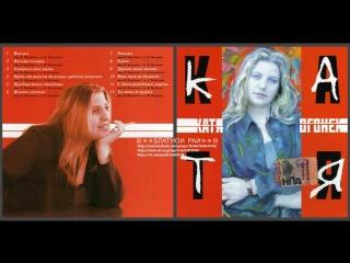 Катя Огонек «Катя» 2005