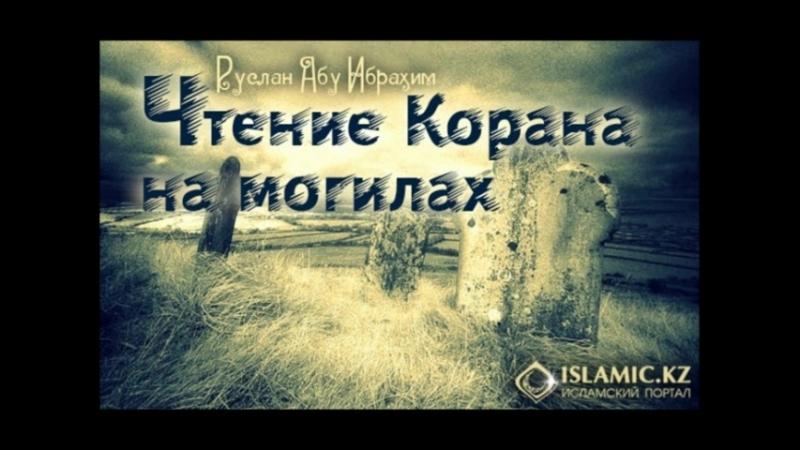Руслан Абу Ибрахим - чтение Корана на могилах