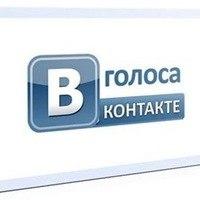 Получаем голоса Вконтакте бесплатно!