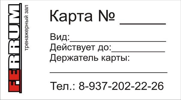 Образец бланка абонемента в тренажерный зал - Образцы документов и HA43
