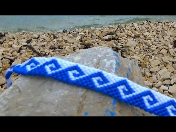 Bracelet Bresilien vague grecque avancé