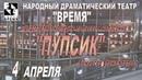 НДТ Время спектакль Пупсик 04 04 2009