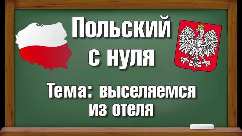 28 Выселяемся из отеля Польский язык для начинающих Уровень А1 А2