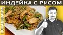 145 РИС С ИНДЕЙКОЙ - просто и вкусно