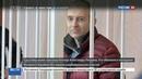Новости на Россия 24 • За поездку в Нагорный Карабах блогер Лапшин проведет 3 года в азербайджанской тюрьме