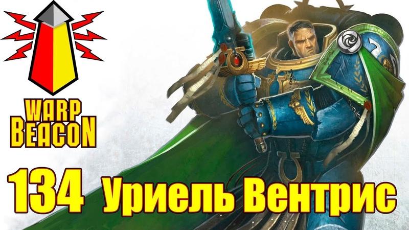 ВМ 134 Либрариум - Уриель Вентрис Uriel Ventris