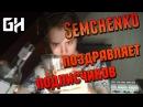SemchenkoKirill ПОЗДРАВЛЯЕТ ПОДПИСЧИКОВ на стриме Bratishkinoff РЖАЧНЫЕ СТИШКИ