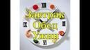 Домашние кулинарные рецепты блюд, без калорий. День 16. ПП рецепты