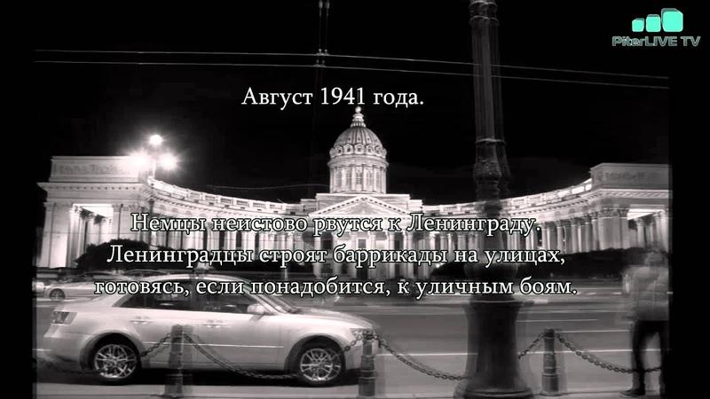 Блокадный Ленинград. Социальный ролик. Ольга Бергольц - Я говорю с тобой под свист снарядов…