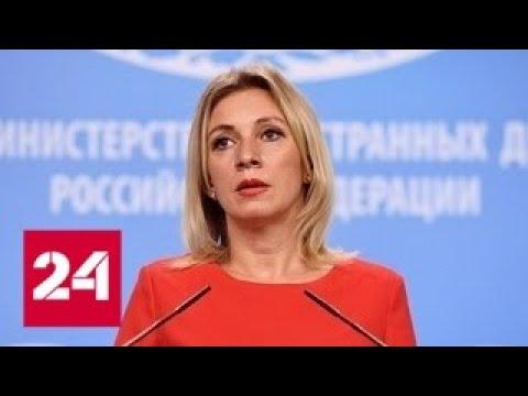 Захарова отреагировала на три короткометражки из Солсбери - Россия 24