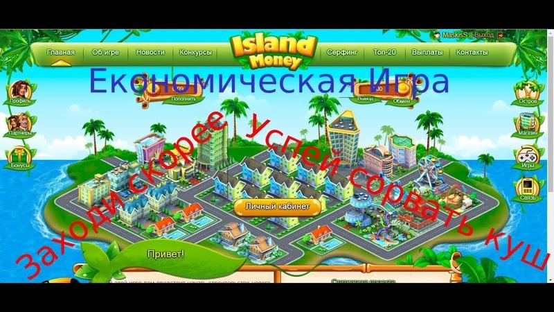 Island Money Заработок денег в экономической игре Остров денег