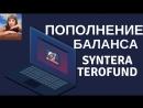 Как пополнить баланс Syntera TeroFund через обменник Подробная инструкция
