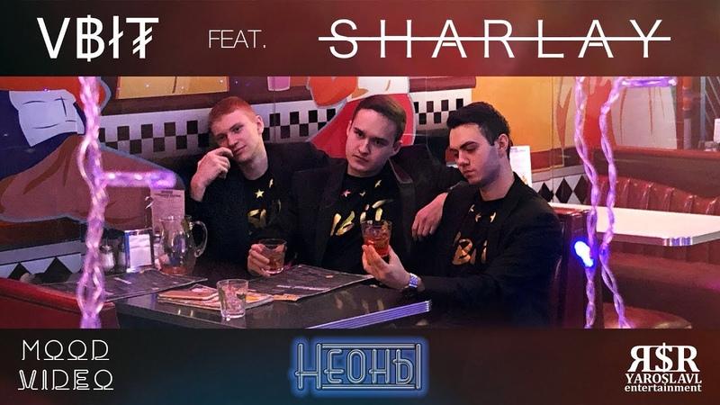 VBiT feat SHARLAY Неоны Mood Video