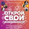 Творческие коллективы Дворца Молодёжи