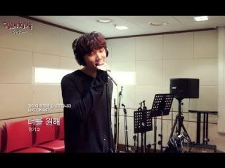 정오의 희망곡 김신영입니다 - Junggigo - Want U, 정기고 - 너를 원해 20140522