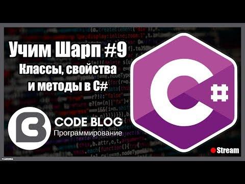 Классы (class), конструкторы (constructor) и свойства (property) в C - Учим Шарп 9