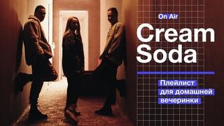 Cream Soda –плейлист для домашней вечеринки | ЛАУД, Lurmish, Big Baby Tape и др.