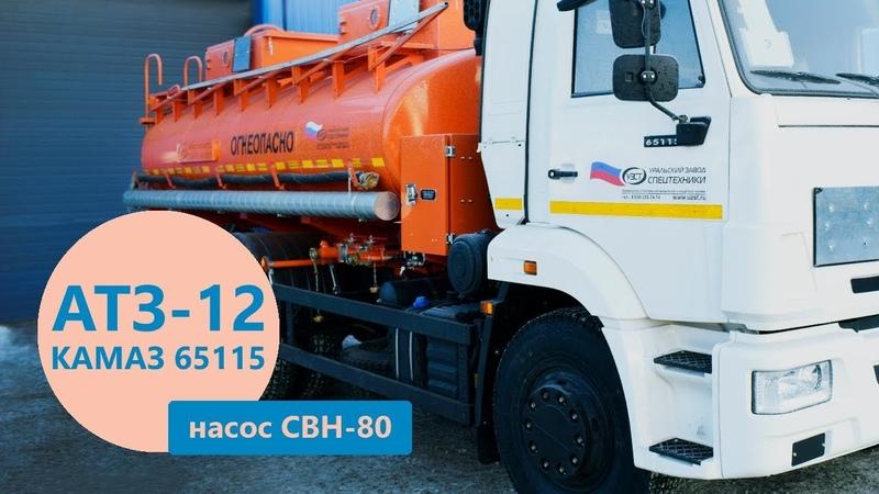 Автотопливозаправщик 12 м³ на шасси Камаз 65115 производства Уральского Завода Спецтехники