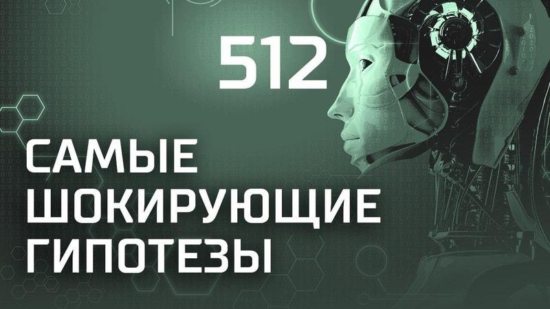 Технологии инопланетян. Выпуск 512 (04.10.2018). Самые шокирующие гипотезы.
