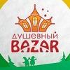 Душевный Bazar - 2018