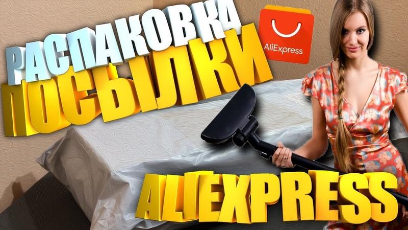 БОЛЬШАЯ ПОЛЕЗНАЯ ПОСЫЛКА С ALIEXPRESS РАСПАКОВКА