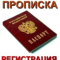 Как оформить временную регистрацию в новокузнецке получит медицинскую книжку