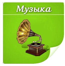Музыкальные сборники