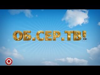 Группа USB - Общественное сериальное телевидение (Обсер ТВ)