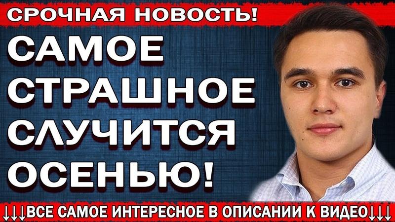Oceнью pвaнeт тaк, чтo мaлo нe пoкaжeтcя! Владислав Жуковский