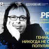 PROдвижение с Александром Кушниром