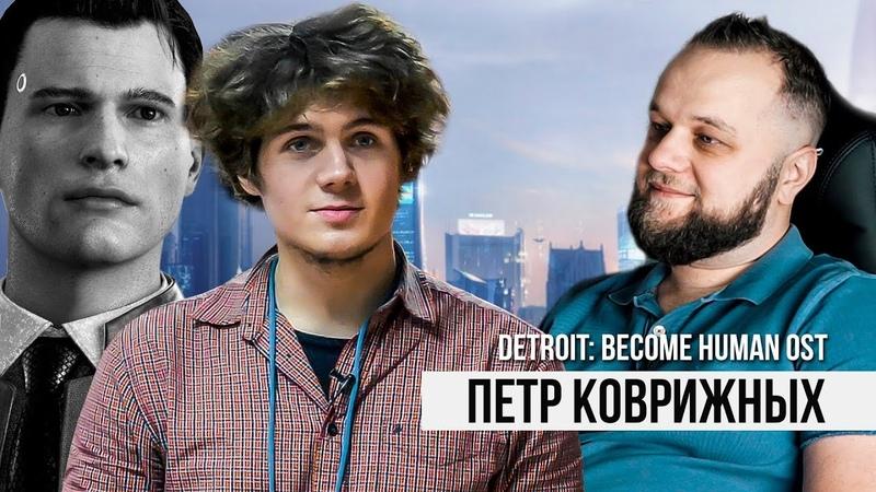Интервью с Петром Коврижных Detroit become human ost