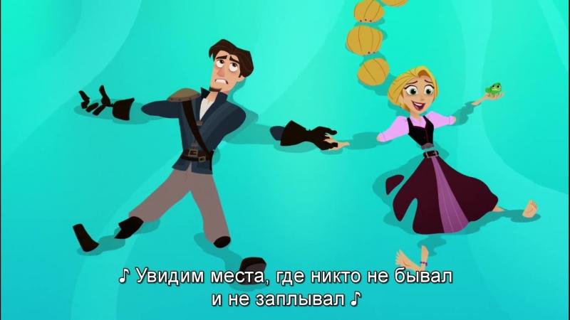 Вперёд к Мечте Своей l Русские субтитры Next Stop Anywhere Rapunzels Tangled Adventure l Song