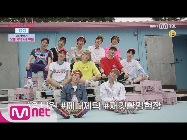 Wanna One Go [몸풀기] 앨범 준비과정 전격 공개!ㅣ오늘 밤 7시 40분 본방사수 170810 EP.2