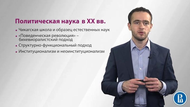 1.9 Политическая наука в XX веке парадигмы и традиции - Илья Локшин