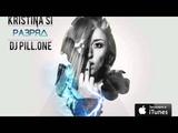 Kristina Si &amp Dj Pill One----- Разряд Новая песня