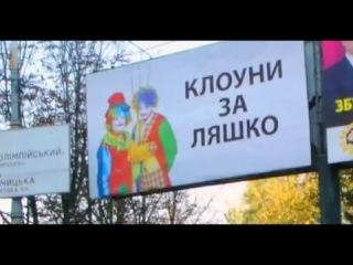 Ляшко-Вандал рушит биг-борды с АНТИРЕКЛАМОЙ   15 октября Сегодня Новости