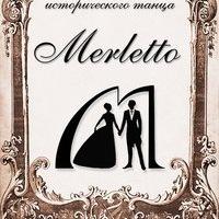 Логотип Студия исторического танца Merletto