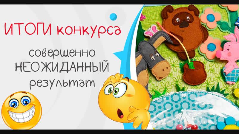 Розыгрыш конкурса. СП Винни-Пух и все-все-все Екатерина Мосейчук