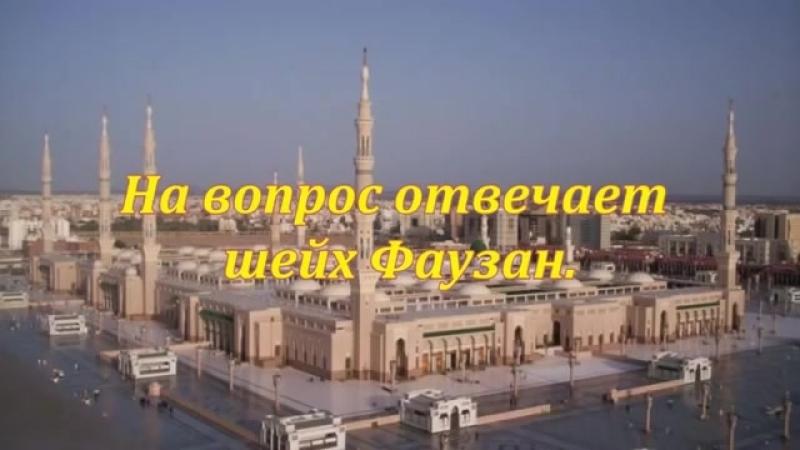 Выборы в Исламе -шейх аль Фаузан
