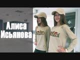 Алиса Исьянова | SHUFFLE