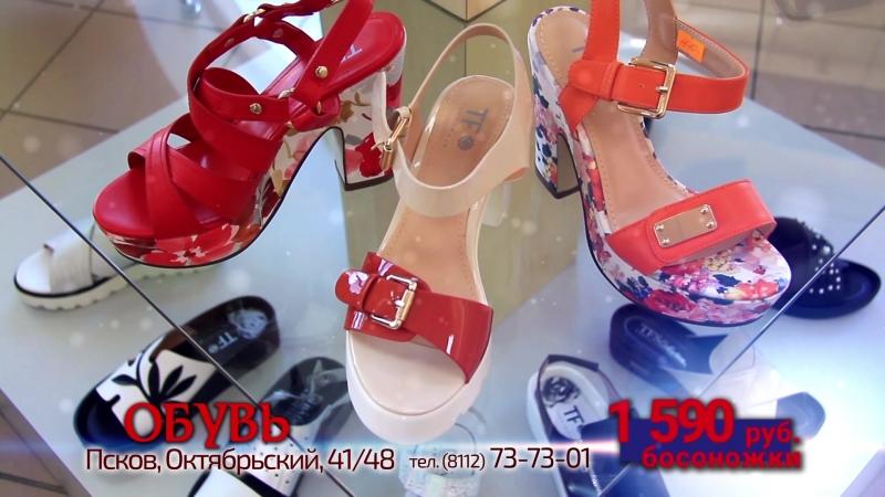 Обувь Мы предлагаем обувь на любую ногу