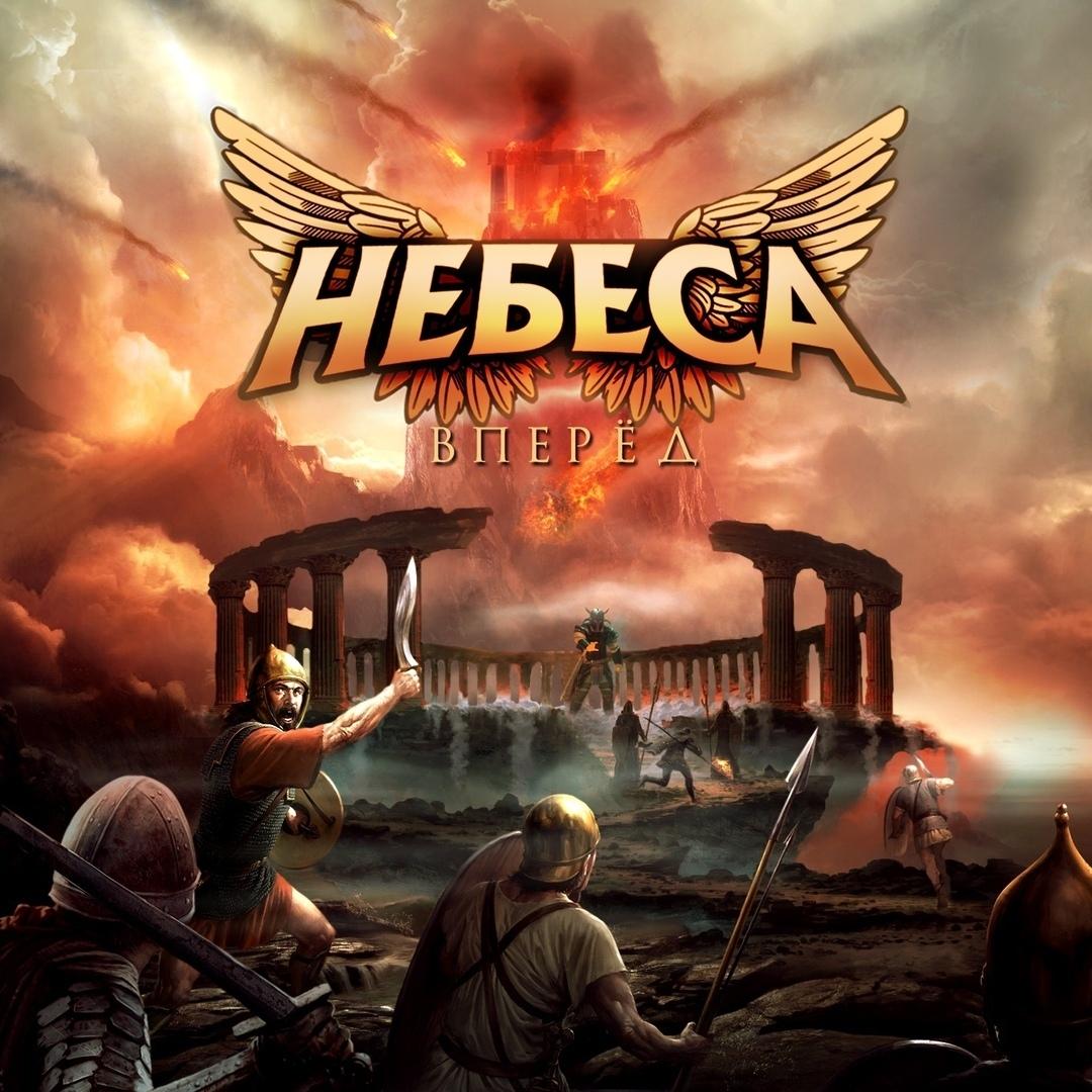Небеса - Вперёд [EP]