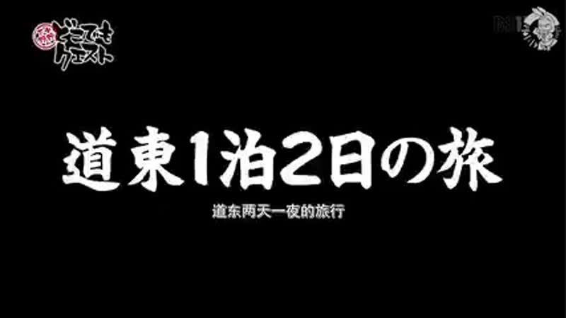 「Ono Shimono no Doko Demo Quest」10