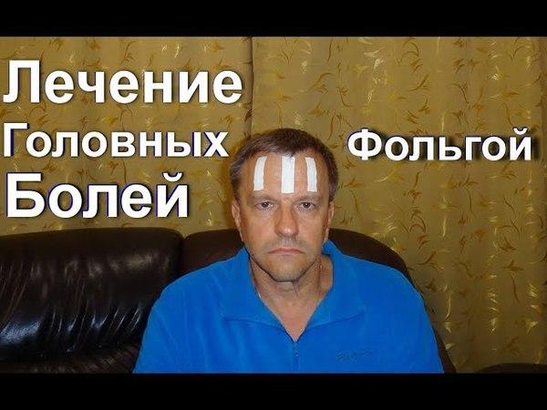 Фольга. Как лечить фольгой - лечение головной боли. Головная боль проходит от фольги