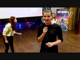 Just Dance — Университетские субботы