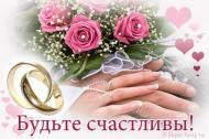 С Днем Свадьбы !