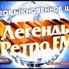 Легенды Ретро FM 15 декабря 2012 ск Олимпийский